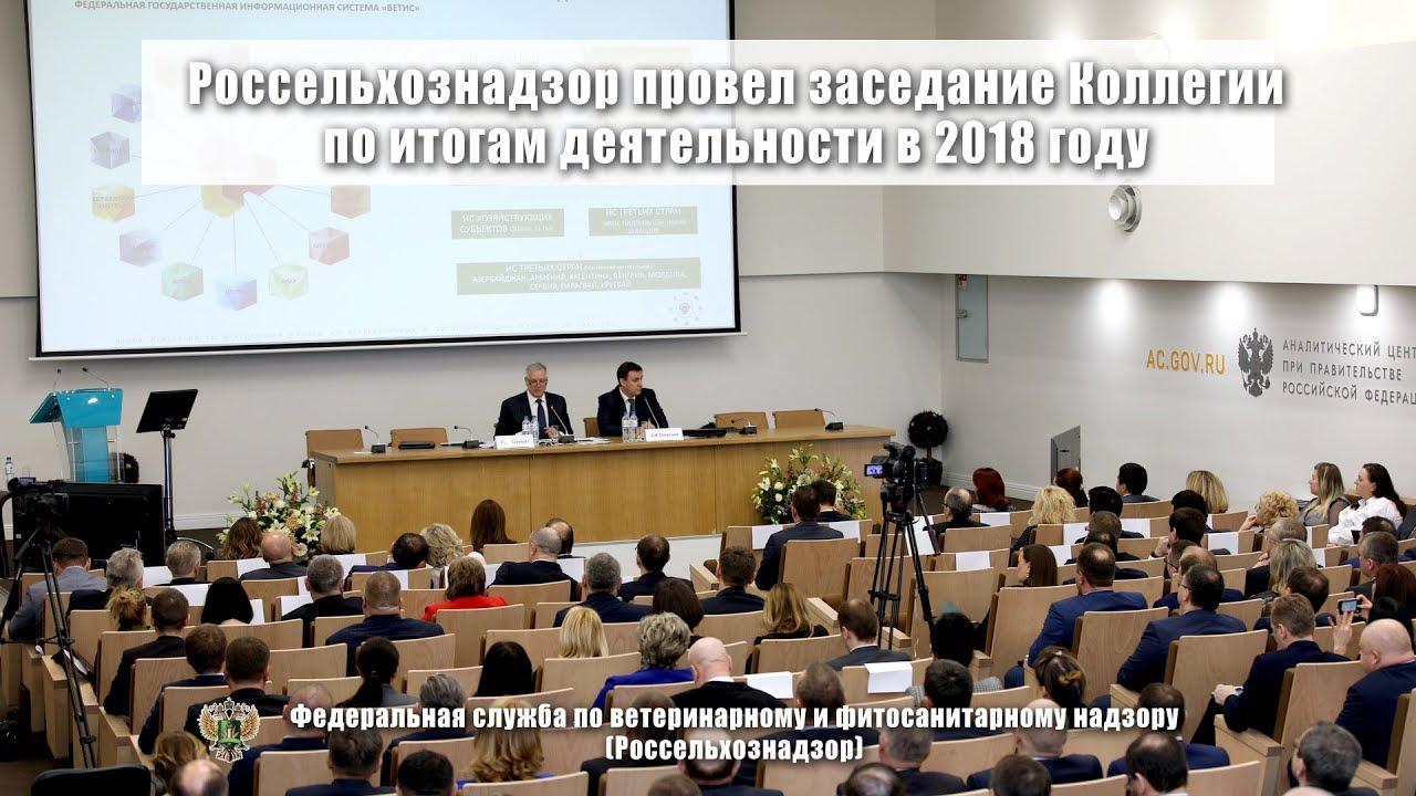 Коллегия Россельхознадзора по итогам деятельности в 2018 году